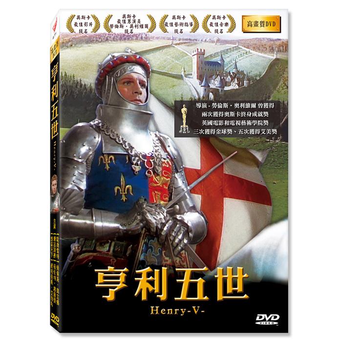 【亨利五世 Henry V】- DVD
