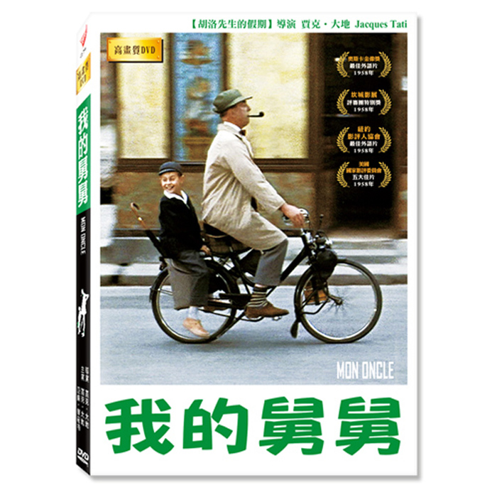【我的舅舅 MON ONCLE】高畫質DVD