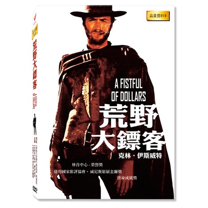 【荒野大鏢客 A FISTFUL OF DOLLARS】高畫質DVD