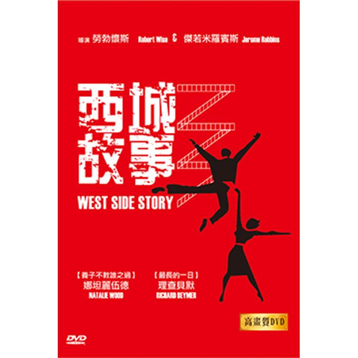 【西城故事】West Side Story - DVD