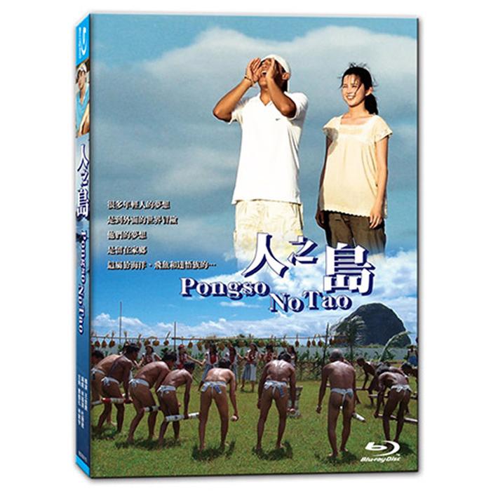 人之島 Pongso No Tao -BD