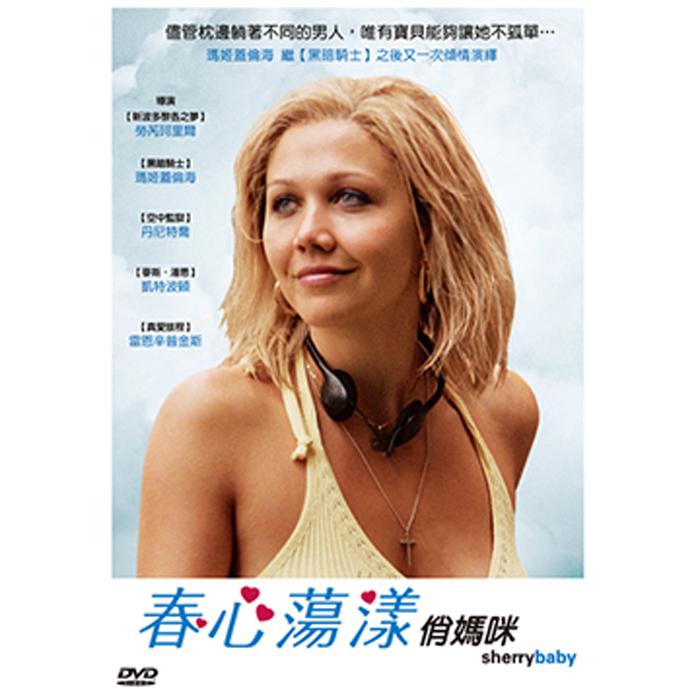 【春心蕩漾俏媽咪】Sherry Baby-DVD
