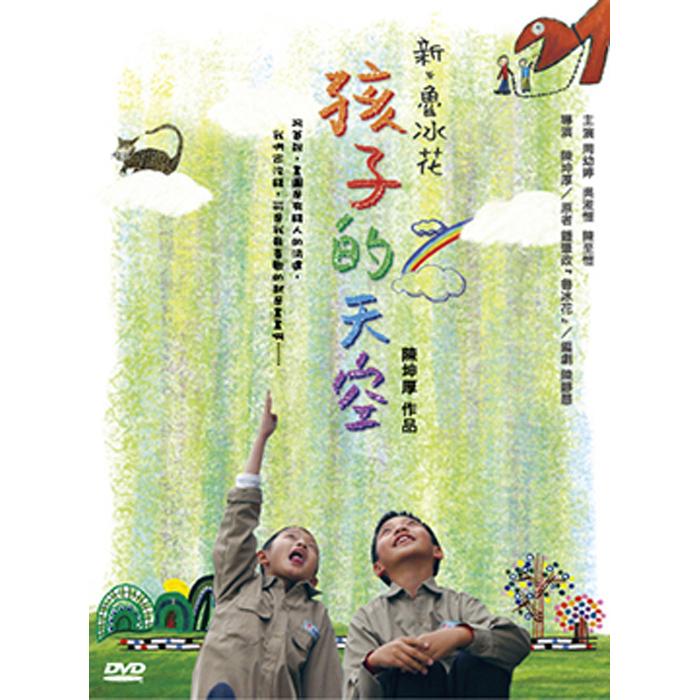 【魯冰花孩子的天空】lupinghua2009