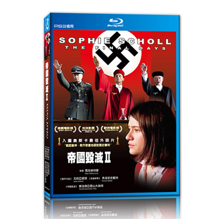 帝國毀滅Ⅱ Sophie Scholl-  The Final Days BD