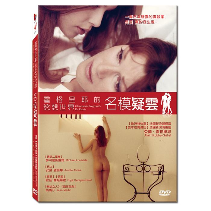 【歐洲藝術電影霍格里耶的慾想世界 -名模疑雲】Glissements progressifs du plaisir –DVD