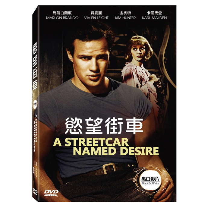 【慾望街車】A STREETCAR NAMED DESIRE – DVD(高畫質DVD黑白影片)