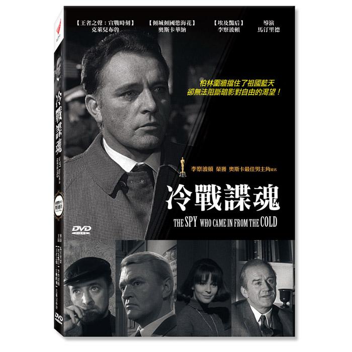【冷戰諜魂 The Spy Who Came in from the Cold】高畫質DVD