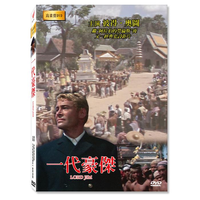 【一代豪傑 Lord Jim】高畫質DVD
