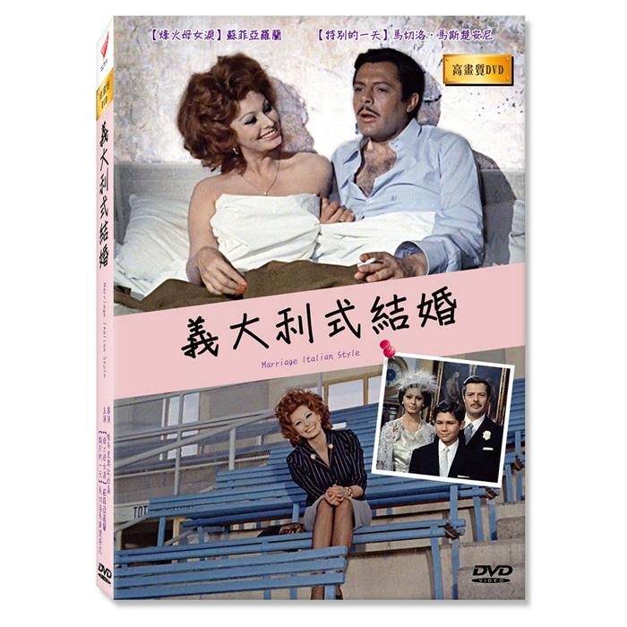 【義大利式結婚 Marriage Italian Style】高畫質DVD