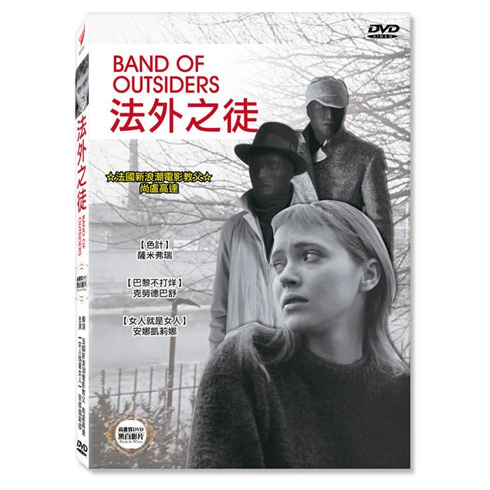 【法外之徒 Band Of Outside】高畫質DVD