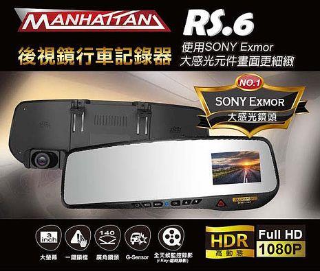 曼哈頓 MANHATTAN RS6 【贈16G卡】 SONY EXMOR 1080P 高畫質後視鏡行車記錄器
