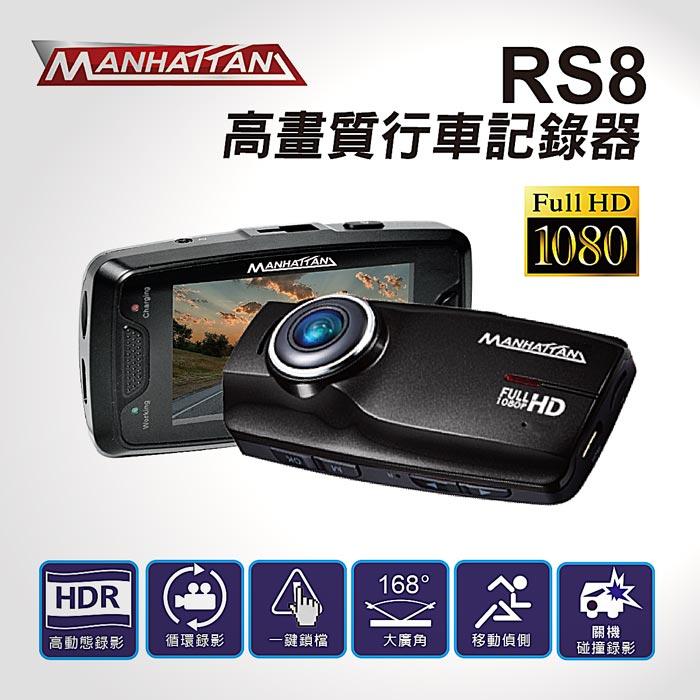 曼哈頓 MANHATTAN RS8【贈32G卡】HDR 1080P 高畫質 行車記錄器