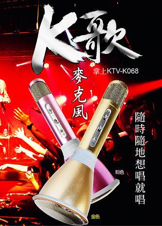 K99行動(掌上)KTV無線麥克風+藍芽喇叭+1年保固(通過NCC認證)