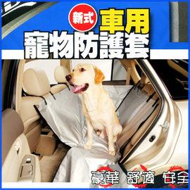 3D新式車用寵物防護套