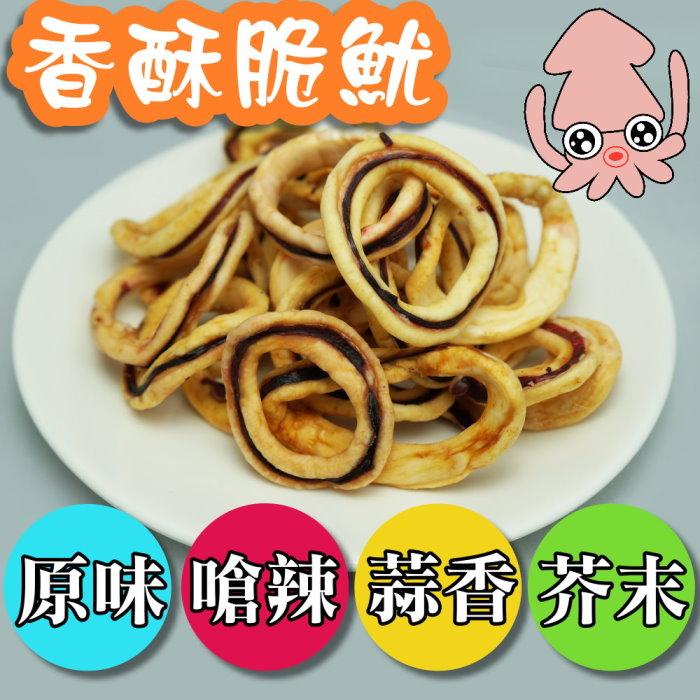 【台灣好味鮮】蝦蝦叫香酥脆魷魚 4罐組 (原味,嗆辣,蒜香,芥末 60克/罐)