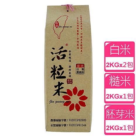 ◤金廣農場◢活粒白米2入+糙米1入+胚芽米1入(2 公斤)