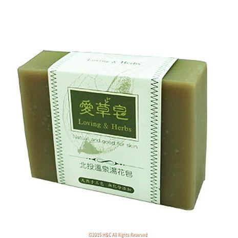 愛草皂北投溫泉湯花皂(無精油/洗臉/身體)