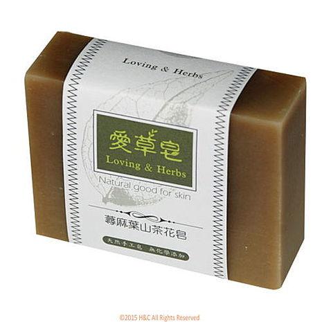 愛草皂蕁麻葉山茶花手工皂(全身適用)