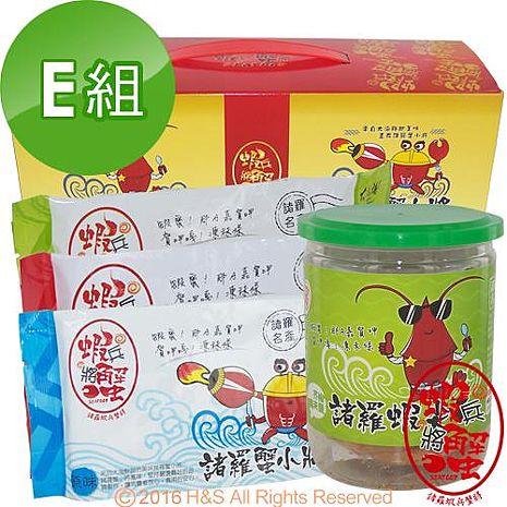 【蝦兵蟹將】諸羅蝦尖兵蟹小將1罐(50克/罐)3包(25克/包)E組