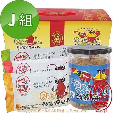 【蝦兵蟹將】諸羅蝦尖兵蟹小將1罐(50克/罐)3包(25克/包)JI組