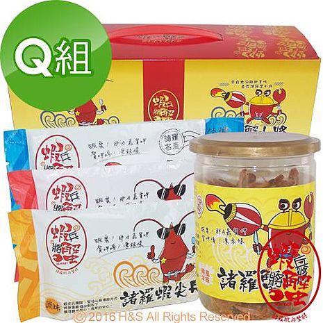【蝦兵蟹將】諸羅蝦尖兵蟹小將1罐(50克/罐)3包(25克/包)Q組