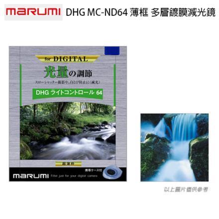 【Marumi】DHG ND64 77mm(多層鍍膜減光鏡 減6格)