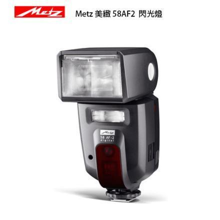 【METZ 德國 美緻】58AF-2 閃光燈(興華拓展公司貨) for Nikon