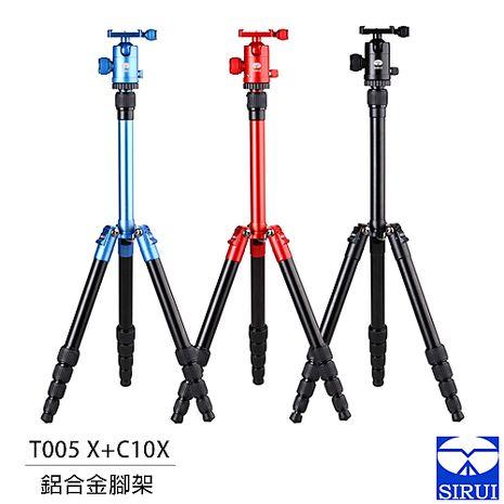 Sirui 思銳 T-005 X C-10X 鋁合金腳架 反折腳架(T005,含雲台,公司貨)
