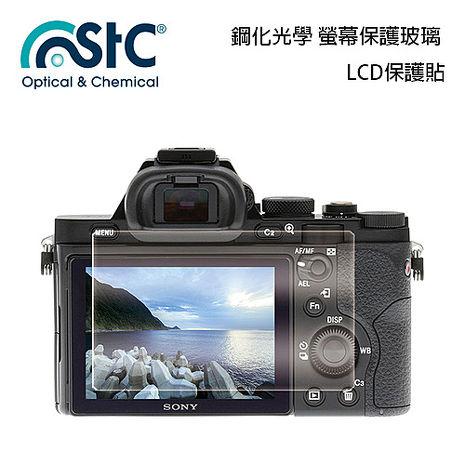STC 鋼化光學 螢幕保護玻璃 適用 SONY (KW11 香水機)