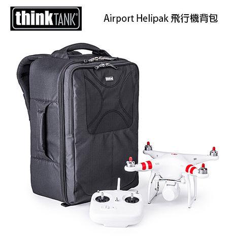 【結帳再折】thinkTank 創意坦克 Airport Helipak 飛行機背包 AH484 (彩宣公司貨)