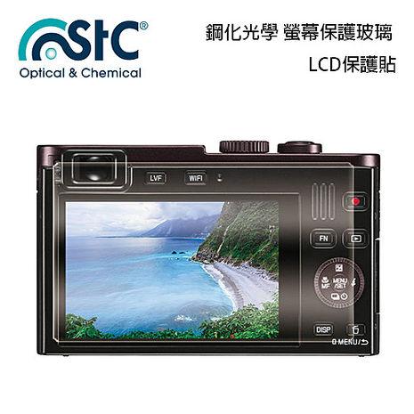 STC 鋼化光學 螢幕保護玻璃 適用 Leica c