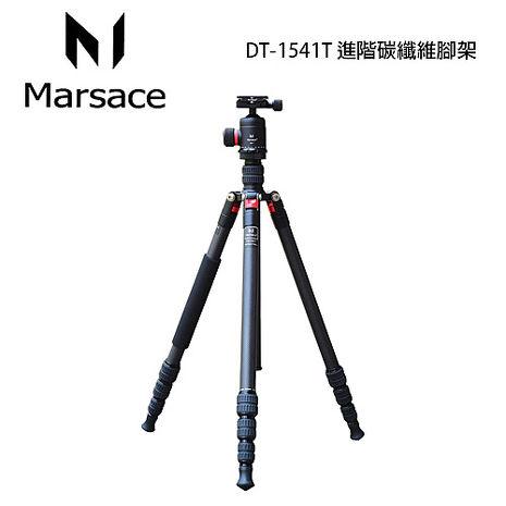 Marsace 瑪瑟士 DT-1541T 1號腳 專業 碳纖維 三腳架 含DB-1 雲台 套組 (DT1541T,DB1,公司貨)