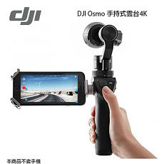 送64G U3卡 原電x2 座充 麥克風^~ DJI OSMO 手持雲台相機 4K 錄影