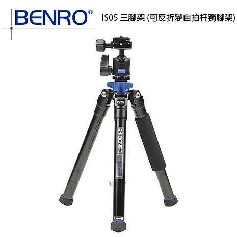 送手機夾 Benro 百諾 IS05 三腳架 單腳架 自拍杆 鋁合金 載重 4kg (公司貨)