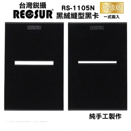 RECSUR 銳攝 RS-1105N 黑絨縫型 黑卡 新版 升級版 絨布 不反光 縫卡 RS1105N 一組兩張