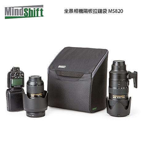MindShift 曼德士 全景相機隔板拉鏈袋 MS820 整齊收納 機身 鏡頭 (彩宣公司貨)