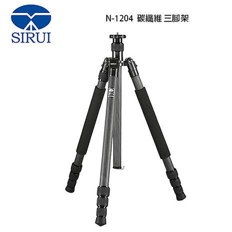 【Sirui 思銳】N-1204 N系列 碳纖維 三腳架(N1204 不含雲台 公司貨)