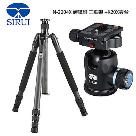 【Sirui 思銳】N-2204X+K20X N-X系列 碳纖維 三腳架 雲台套組(N2204X 公司貨)