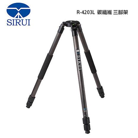 【Sirui 思銳】R-4203L R-X系列 碳纖維 三腳架(R4203L 不含雲台 公司貨)