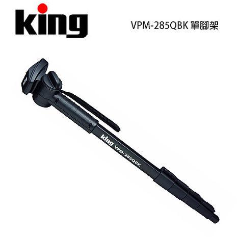 日本 King VPM-285 QBK 鋁合金 單腳架 油壓式雲台 (VPM285QBK)