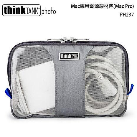 【thinkTank 創意坦克】PowerHouse Pro Mac 電線專用包 (PH237,公司貨)