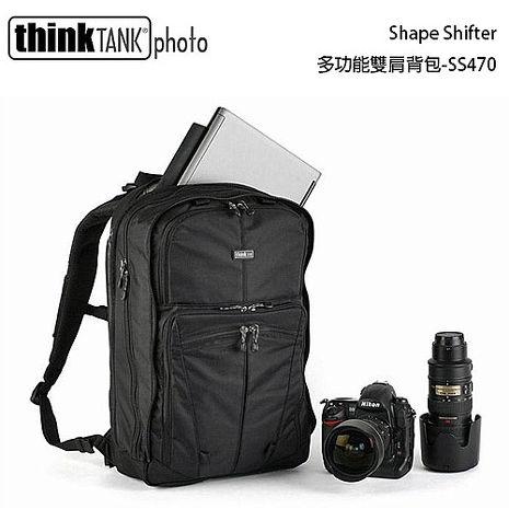 【thinkTank 創意坦克】Shape Shifter 多功能雙肩背包 (SS470,公司貨)