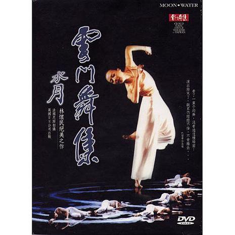 【麗音影音】雲門舞集-水月 DVD