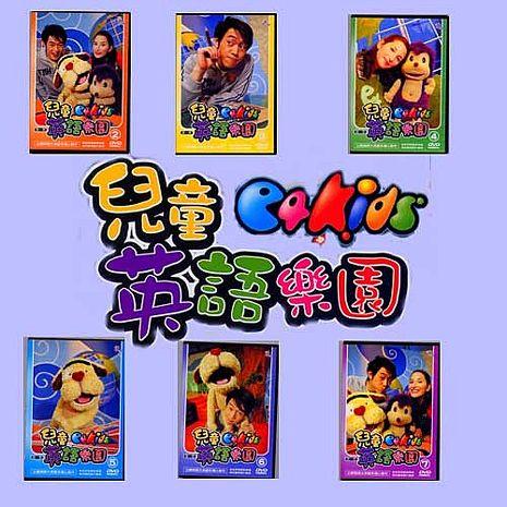 【麗音影音】兒童英語樂園 第一季(1-7) 平裝版 DVD