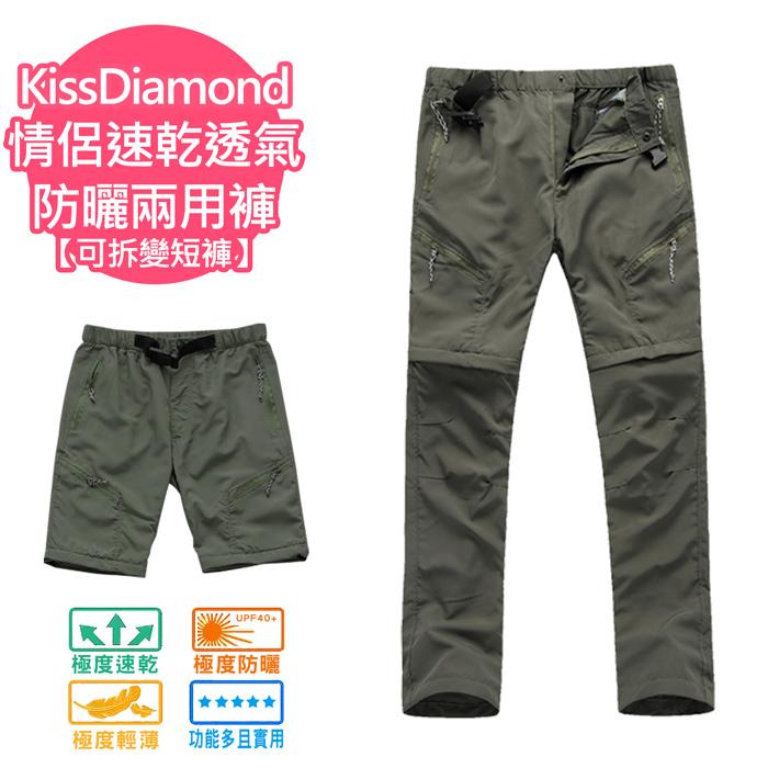 【KissDiamond】情侶速乾透氣防曬兩用褲(兩截式可拆變短褲-軍綠)