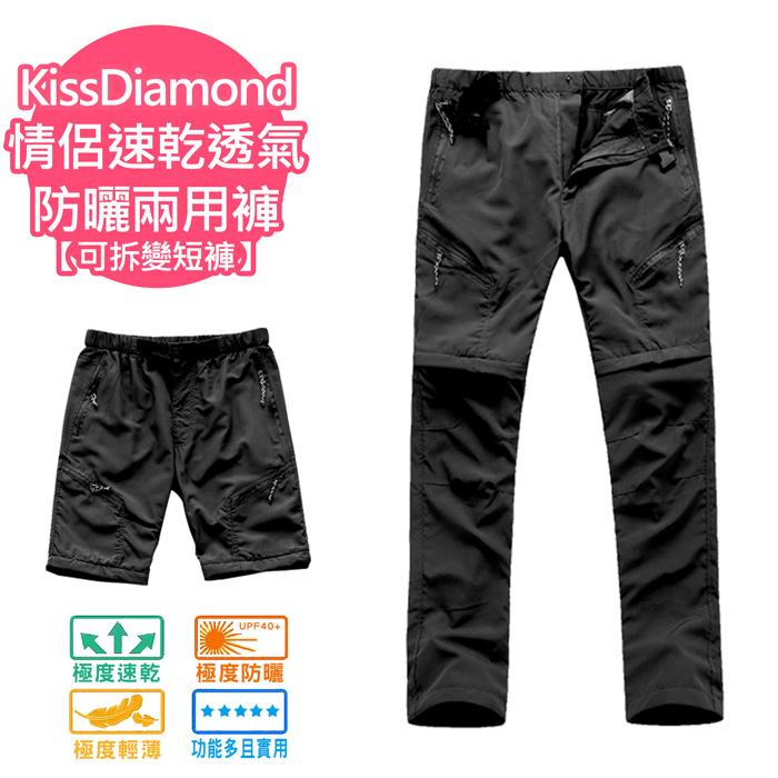 【KissDiamond】情侶速乾透氣防曬兩用褲(兩截式可拆變短褲-黑色)