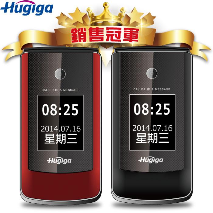 [Hugiga 鴻碁國際]HGW980+(簡配)  3G折疊式老人機適用孝親/銀髮族/老人手機