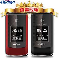 ^~Hugiga 鴻碁國際^~HGW980 ^(全配^) 3G折疊式老人機 孝親銀髮族老人
