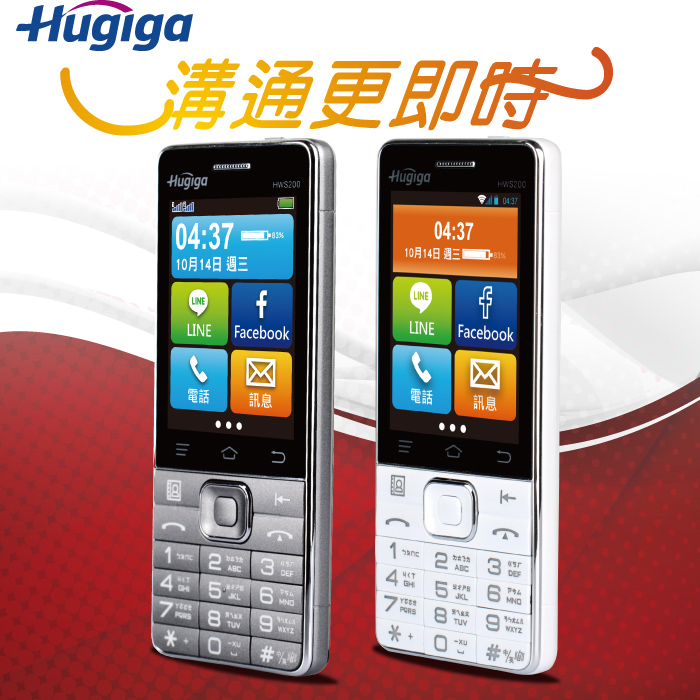 [Hugiga 鴻碁國際]HWS200(全配)  無照相可LINE/FB/微信/YouTube  即時通訊手機