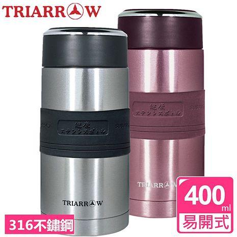【三箭牌】316不鏽鋼真空保溫杯400ml(MIA-400)單入